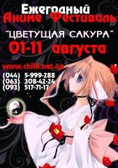 359 watermark 320x240  6 Событие августа:  Украинско Японский Аниме Фестиваль «Цветущая Сакура 2012»