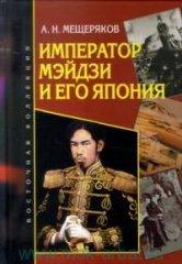 382 watermark 320x240  7 Император Мэйдзи и его Япония. О книге